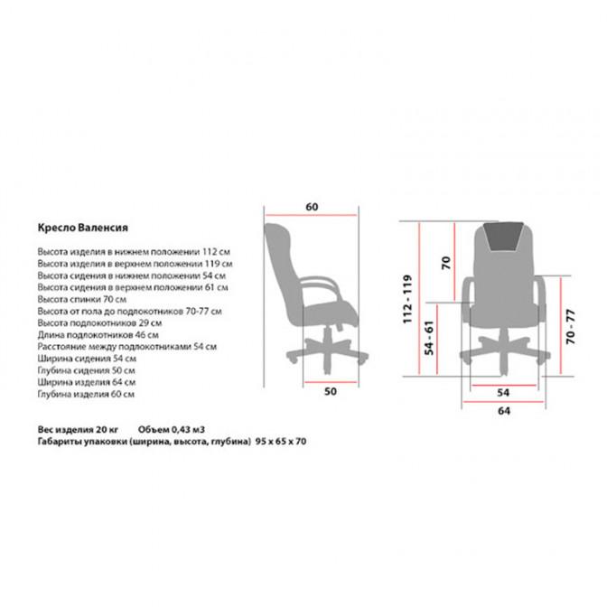 Кресло Валенсия B Richman